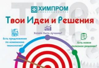 Первые итоги: программа «ТИР» (Твои Идеи и Решения) «Химпрома»