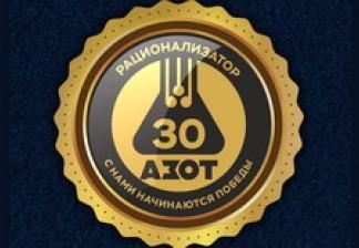 Золото, серебро и бронза: значок «Рационализатор КАО «Азот»