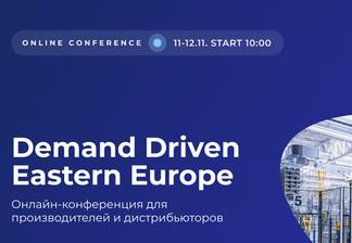 11-12 ноября проведем онлайн-конференцию для производителей и дистрибьюторов: Demand Driven Eastern Europe