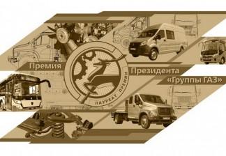 Премия президента «Группы ГАЗ»: время заявить о себе