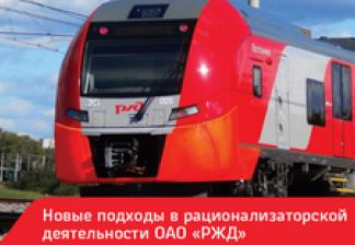 СКАЧАТЬ: Новые подходы в рационализаторской деятельности ОАО «РЖД»