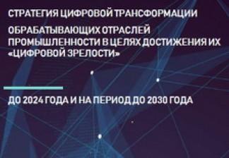 Минпромторг России: Стратегия цифровой трансформации обрабатывающих отраслей промышленности