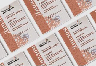 Итоги Рейтинга корпоративных изданий промышленных компаний-2021